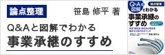 笹島 修平 著「論点整理 Q&Aと図解でわかる事業承継のすすめ」