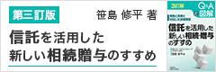 笹島 修平 著「第三訂版 Q&Aと図解 信託を活用した新しい相続・贈与のすすめ」