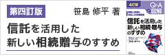 笹島 修平 著「第四訂版 Q&Aと図解 信託を活用した新しい相続・贈与のすすめ」