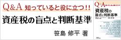 笹島 修平 著「Q&A 知っていると役に立つ!! 資産税の盲点と判断基準」